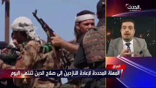 محافظة صلاح الدين تتهم ميليشيات الحشد بمنع عودة النازحين