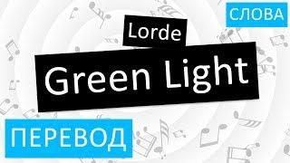 Скачать Lorde Green Light Перевод песни На русском Слова Текст