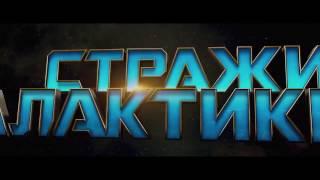 Стражи Галактики  Часть 2   Русский Трейлер 2 2017