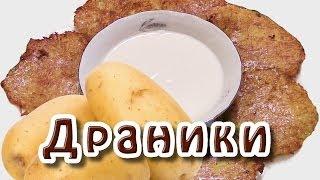 Рецепт драников ★ Драники из картошки