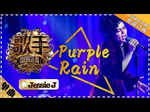 Jessie j《 Purple Rain》-《歌手2018》第6期 单曲纯享版The Singer 【歌手官方频道】