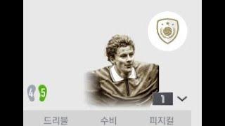 피파온라인4 올레 군나르 솔샤르 아이콘 1카 영입 데뷔…