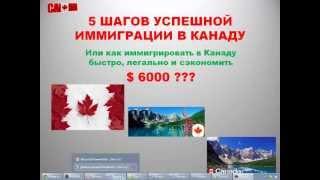 Иммиграция в Канаду. Пошаговое руководство. Часть 1. Подготовка к интервью