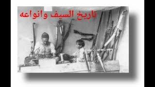 تاريخ السيف عند العرب والأمم