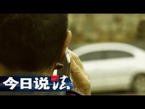 《今日说法》 20170808 一个电话六百万 | CCTV