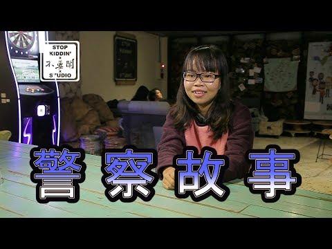 《求解》讓老外無法理解的台灣警察?: Foreigners' Police Stories In Taiwan