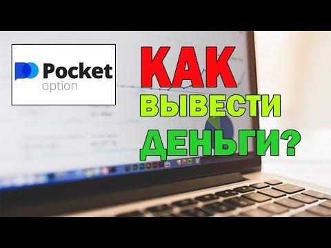 Pocket Option. Как вывести деньги?