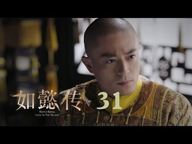 如懿傳 31 | Ruyi's Royal Love in the Palace 31(周迅、霍建華、張鈞甯、董潔等主演)