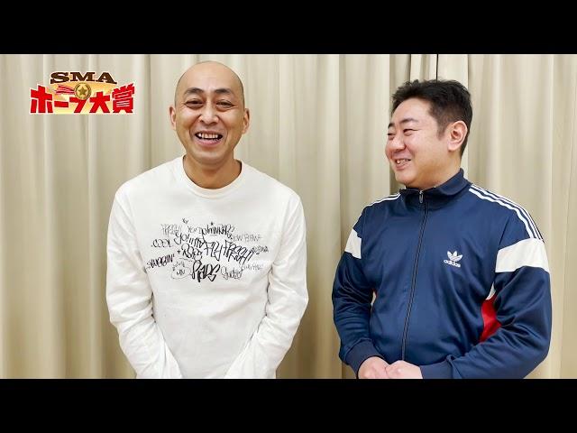 12月30日(水)18時~配信【第14回SMAホープ大賞~決勝~】錦鯉コメント動画