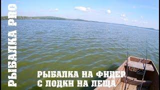 Рыбалка на фидер с лодки. Вот это я попал. Отличный улов.