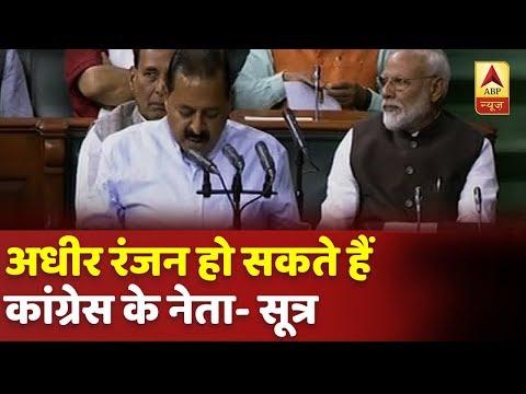 लोकसभा में अधीर रंजन हो सकते हैं कांग्रेस के नेता, बंगाल से जीते हैं चुनाव   ABP News Hindi