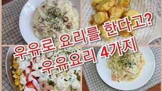 우유요리4가지 크림리조또,우유튀김,리코타치즈,새우크림파…
