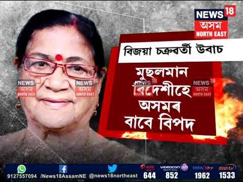 Protest Continues against Assam Satra Mahasabha