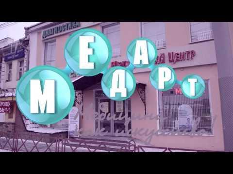 """Медицинский центр """"МедАрт"""" в городе Ярославль"""