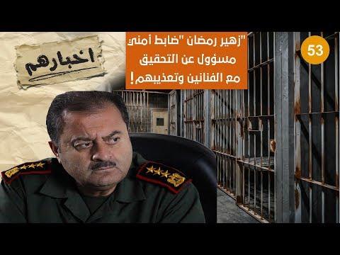 شريط مصوّر ...-زهير رمضان- مسؤول عن اِستجواب وتعذيب الفنانين!- أخبارهم  - 21:53-2019 / 4 / 19