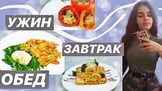 ПП РАЦИОН НА ДЕНЬ #1 // ПП и ЗОЖ / ЗАВТРАК ОБЕД УЖИН