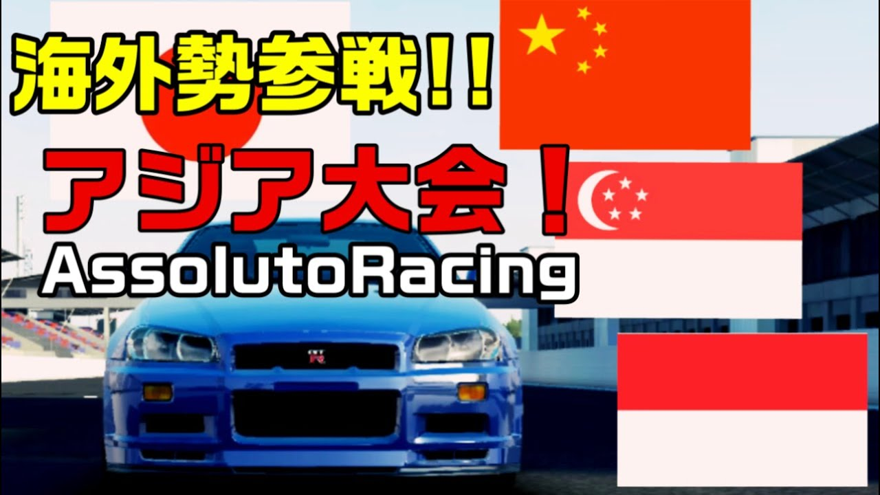 【AssolutoRacing】第2回 海外vs日本 アジア大会!
