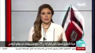 تفاعلكم: القضاء السعودي يلاحق مدير قروب واتساب!