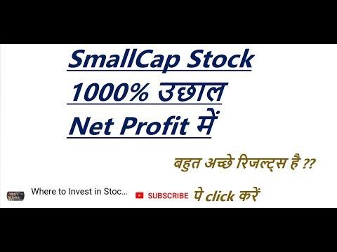 Sadhana Nitro Q4 Results || 1000 % उछाल in Net Profit || क्या आपके पास है ये Stock