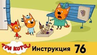 Три кота   Серия 76   Инструкция
