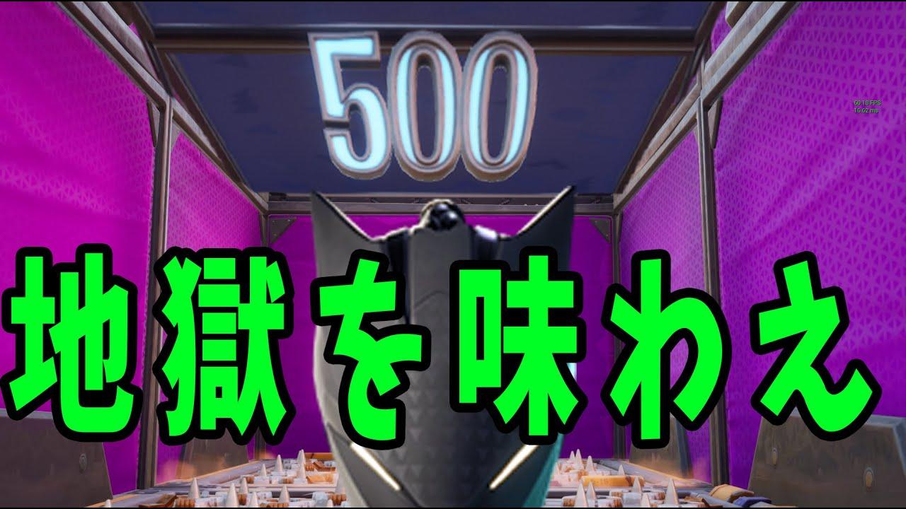 フォート ナイト kun アスレチック