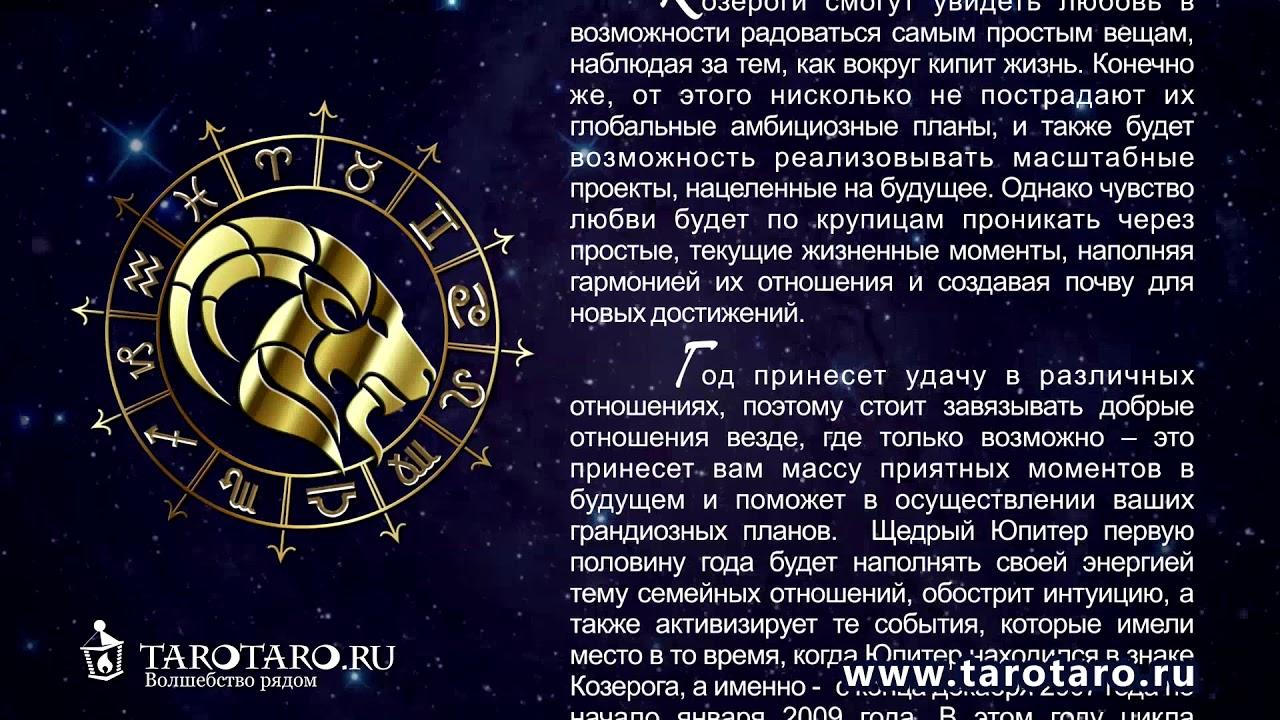 Поздравление козерогу девушке по гороскопу