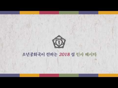 소년공화국(BoysRepublic)이 전하는 2018 설 인사 메시지