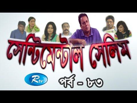 Sentimental Selim | Ep-83 | Bangla Serial Drama | Rtv