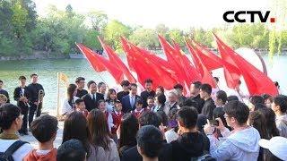 [视频]高校师生网络拉歌 致敬青春 礼赞祖国| CCTV