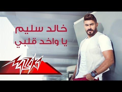Ya Wakhed Alby Meny - Khaled Selim ياواخد قلبى منى - خالد سليم