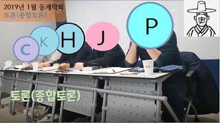 [사파역사문화학회] 종합토론 : 2019년 1월 학회 …