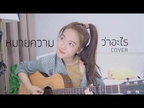 Lagu Video หมายความว่าอะไร - Mean Cover | Aueyauey เอ๋ยเอ้ย Terbaru