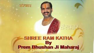 Lucknow | Ram Katha | Shri Prembhushan Ji Maharaj | Episode 1