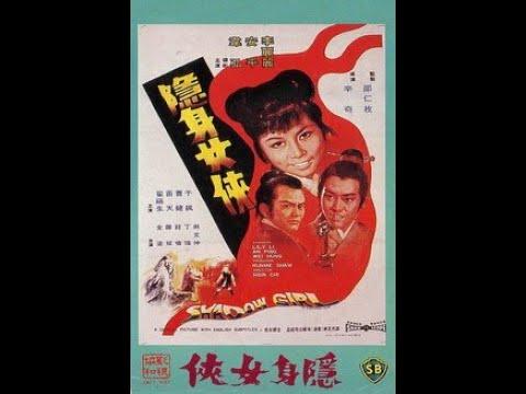 Shadow Girl (1971) Shaw Brothers - Kings Video VHS (Taiwan) very rare