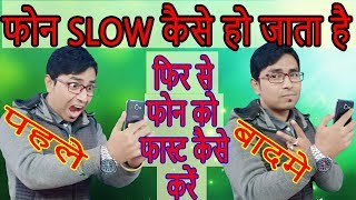 Why your mobile phone slow down over time??how to fix this problem[HINDI]