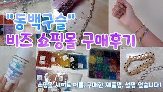 """""""동백구슬"""" 비즈쇼핑몰 시드비즈 구매…"""