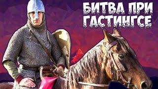 Medieval 2: Total War - Битва при Гастингсе