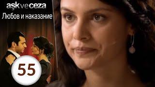 Любовь и наказание Ask Ve Ceza 55 серия смотреть онлайн видео на Киви