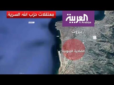 أسرار المعتقلات السرية لميليشيا حزب الله  في بيروت  - 23:21-2018 / 8 / 18
