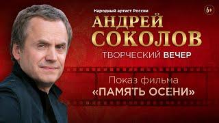 Андрей Соколов - Творческий вечер +трейлер фильма Память осени