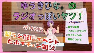 ゆうきひな。の『ラジオっぽいヤツ!』 #VirtualCast #高森奈津美 どうもで~す、ゆうきひな。です。 梨ラジ配信イベントとボイチェンの雑談が今回の話題 ...