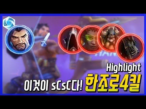 [Hots]BLX sCsC's Hanzo Kill 4 hero
