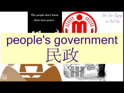"""""""PEOPLE'S GOVERNMENT"""" in Cantonese (民政) - Flashcard"""