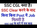 ssc cgl kya hai  what is ssc cgl hindi