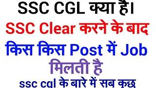 ssc cgl kya hai |what is ssc cgl hindi