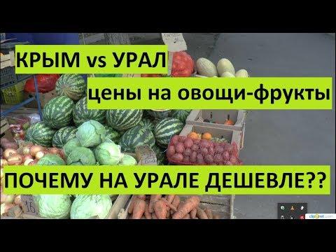 Сравним цены на овощи-фрукты на Урале и в Крыму? thumbnail