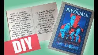 Sketchbook Riverdale | Ривердейл | Скрапбукинг блокнот | Мастер класс