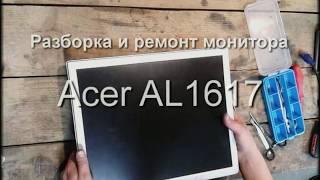 Розбирання і ремонт монітора Acer AL1716
