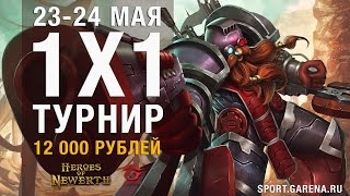 SpeedMan vs Bladex | Финал Qual. HoN 1x1 CIS Cup