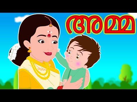 അമ്മ | Amma Malayalam Story | Malayalam Moral Stories | Malayam KuttiPaatugal